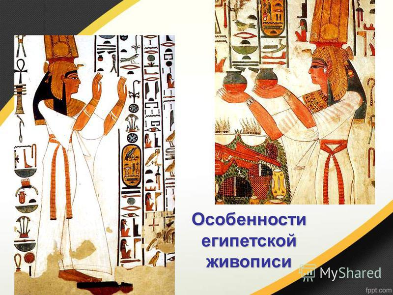Особенностиегипетскойживописи