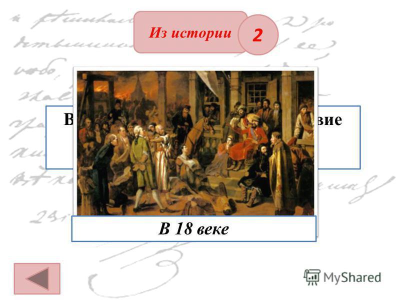 Из истории ОТВЕТ В каком веке происходит действие повести? 2 В 18 веке