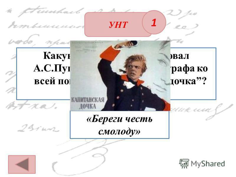 ОТВЕТ УНТ Какую пословицу использовал А.С.Пушкин в качестве эпиграфа ко всей повести Капитанская дочка? «Береги честь смолоду» 1