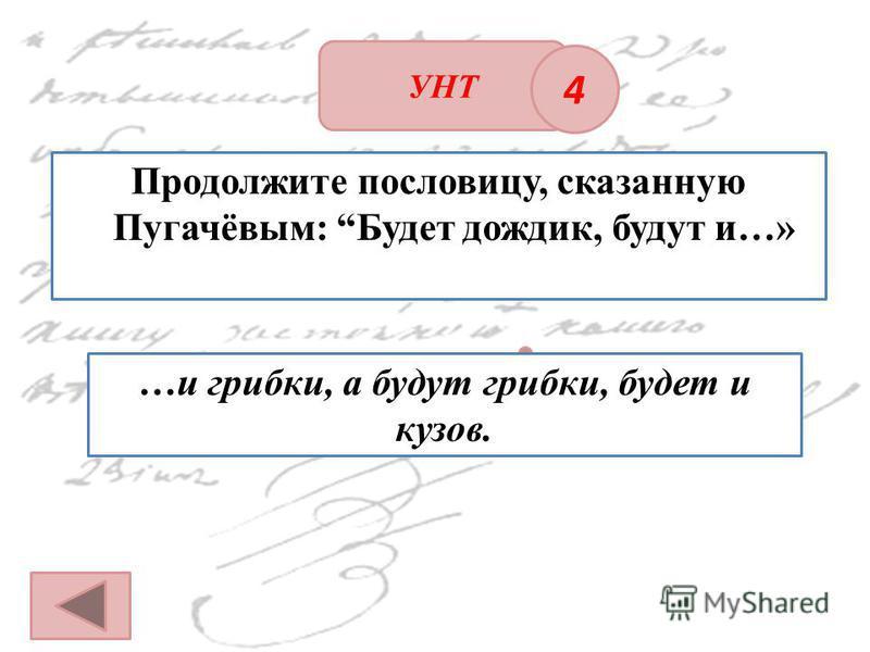 УНТ ОТВЕТ Продолжите пословицу, сказанную Пугачёвым: Будет дождик, будут и…» …и грибки, а будут грибки, будет и кузов. 4