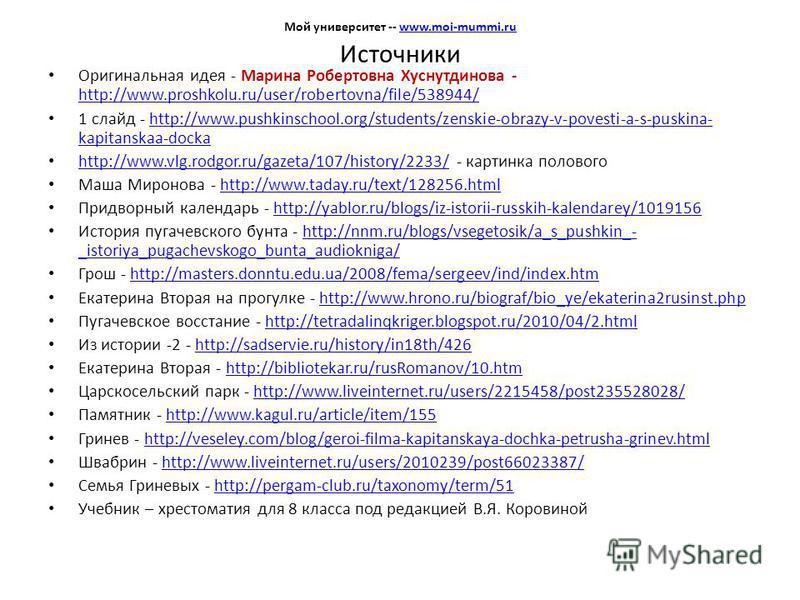 Источники Оригинальная идея - Марина Робертовна Хуснутдинова - http://www.proshkolu.ru/user/robertovna/file/538944/ http://www.proshkolu.ru/user/robertovna/file/538944/ 1 слайд - http://www.pushkinschool.org/students/zenskie-obrazy-v-povesti-a-s-pusk