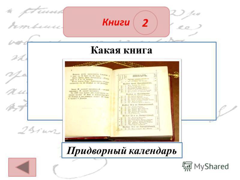 Какая книга всегда имела сильное впечатление на Андрея Петровича Гринёва? Книги 2 ОТВЕТ Придворный календарь