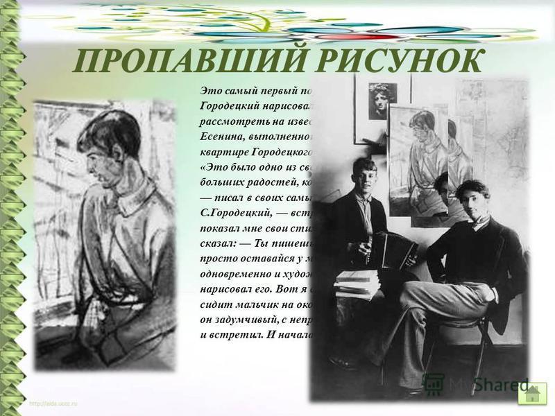 Это самый первый портрет Есенина, который С.Г. Городецкий нарисовал в 1915 году. Этот портрет можно рассмотреть на известной фотографии Городецкого и Есенина, выполненной тогда же М.Мурашовым в квартире Городецкого на Фонтанке, 148, в Петрограде. «Эт