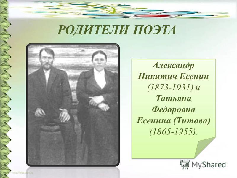 Александр Никитич Есенин (1873-1931) и Татьяна Федоровна Есенина (Титова) (1865-1955). РОДИТЕЛИ ПОЭТА