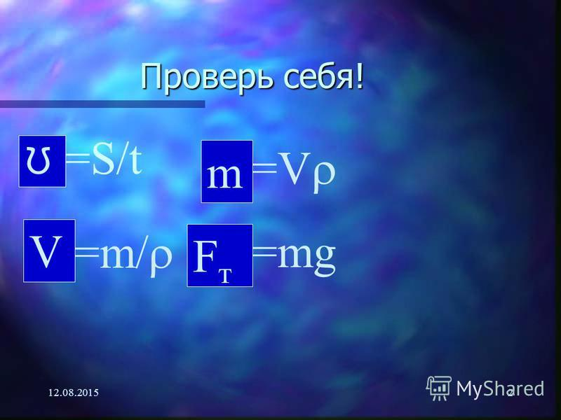 12.08.20151 СИЛЫ В ПРИРОДЕ 7 класс