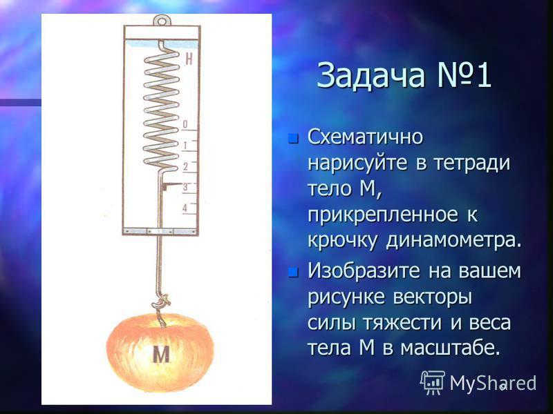 12.08.20158 С помощью какого физического прибора можно измерить силу?
