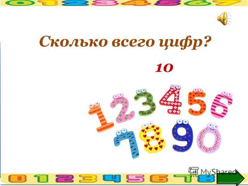 Сколько всего цифр? 10
