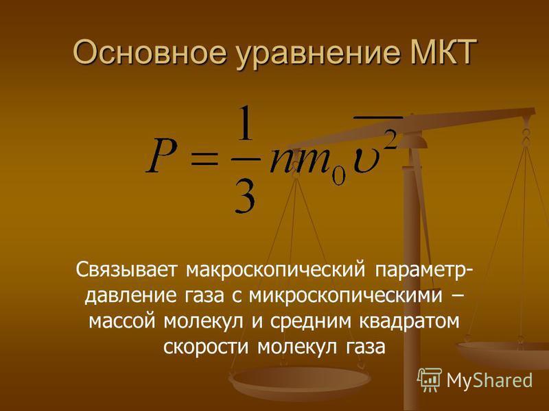 Основное уравнение МКТ Связывает макроскопический параметр- давление газа с микроскопическими – массой молекул и средним квадратом скорости молекул газа
