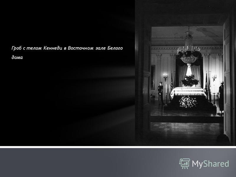 Гроб с телом Кеннеди в Восточном зале Белого дома