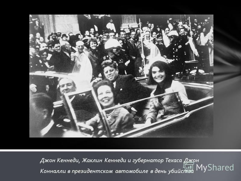 Джон Кеннеди, Жаклин Кеннеди и губернатор Техаса Джон Конналли в президентском автомобиле в день убийства