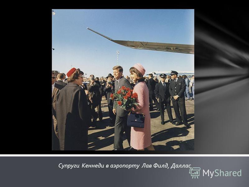 Супруги Кеннеди в аэропорту Лав Филд, Даллас