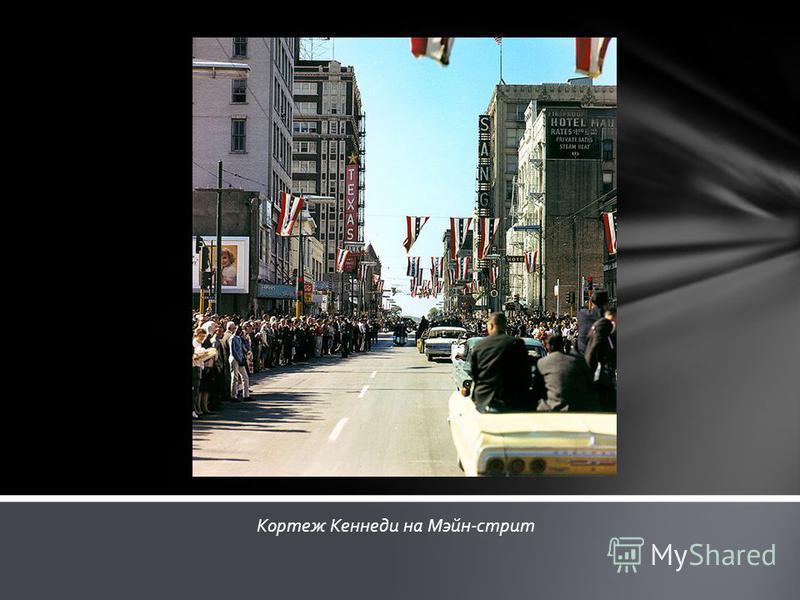 Кортеж Кеннеди на Мэйн-стрит