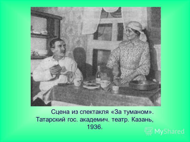 Сцена из спектакля «За туманом». Татарский гос. академич. театр. Казань, 1936.