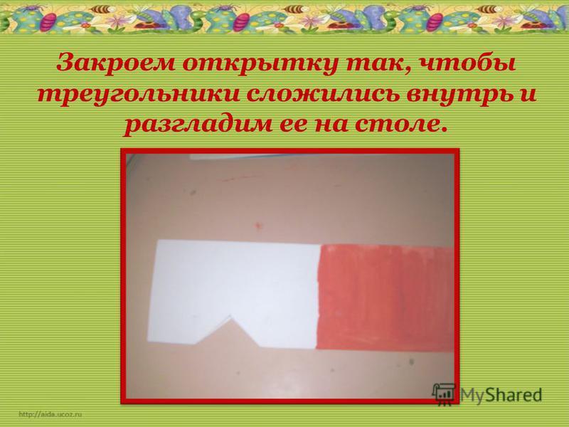 Закроем открытку так, чтобы треугольники сложились внутрь и разгладим ее на столе.