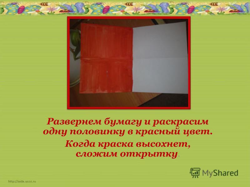 Развернем бумагу и раскрасим одну половинку в красный цвет. Когда краска высохнет, сложим открытку.