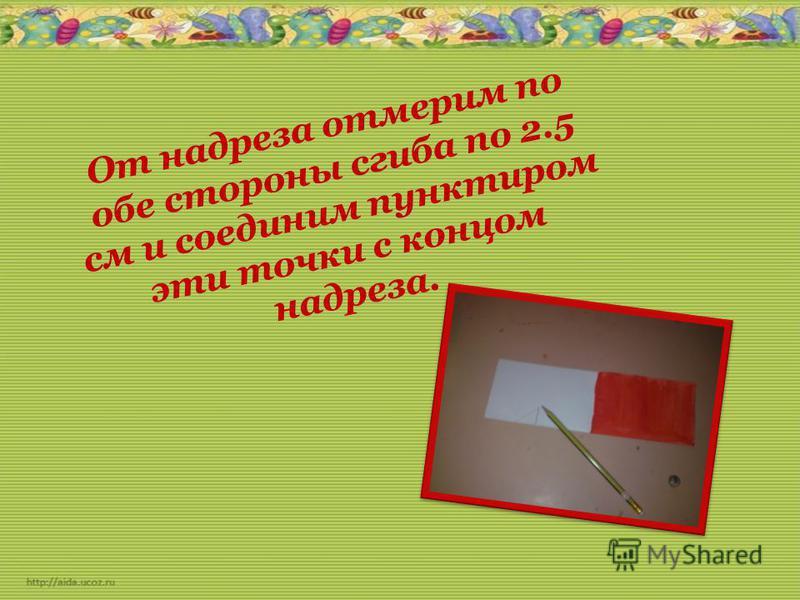 От надреза отмерим по обе стороны сгиба по 2.5 см и соединим пунктиром эти точки с концом надреза.