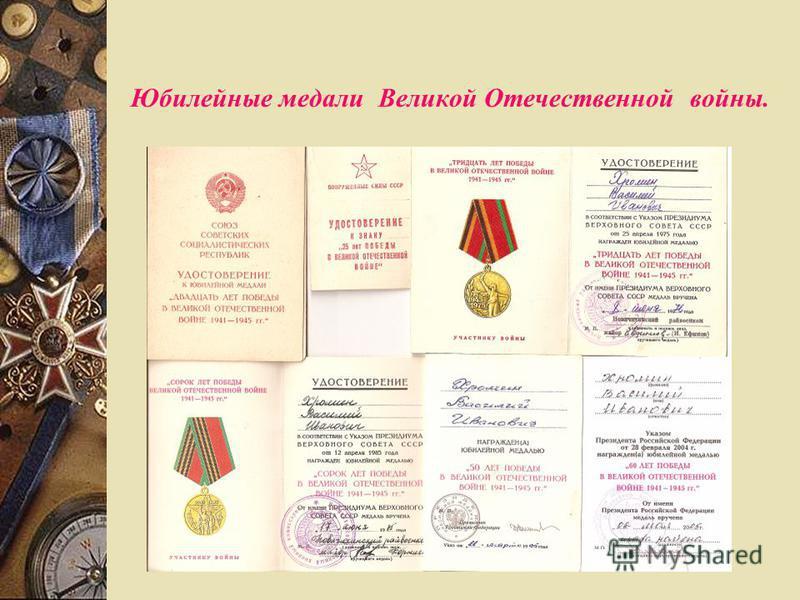 Юбилейные медали Великой Отечественной войны.