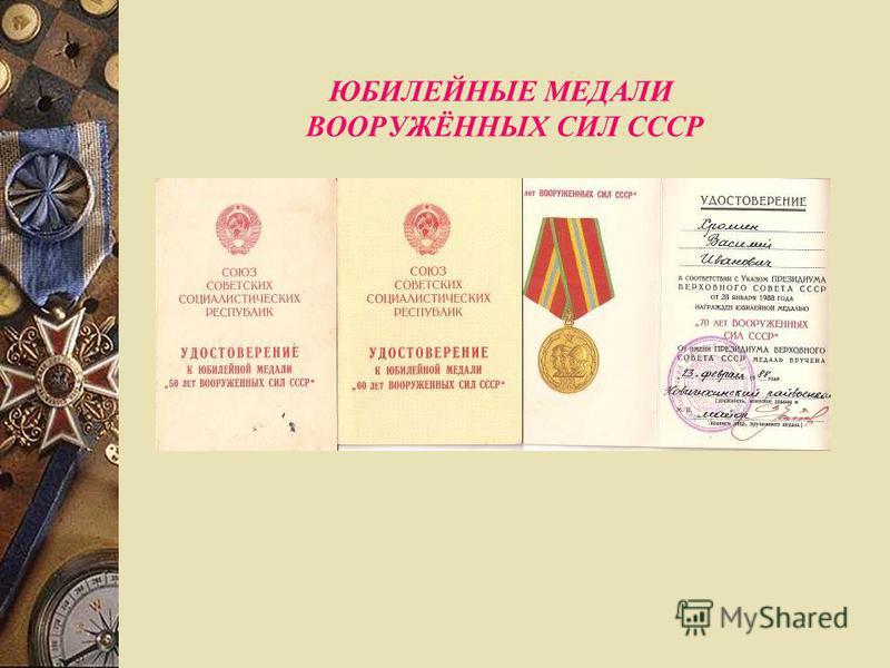 ЮБИЛЕЙНЫЕ МЕДАЛИ ВООРУЖЁННЫХ СИЛ СССР