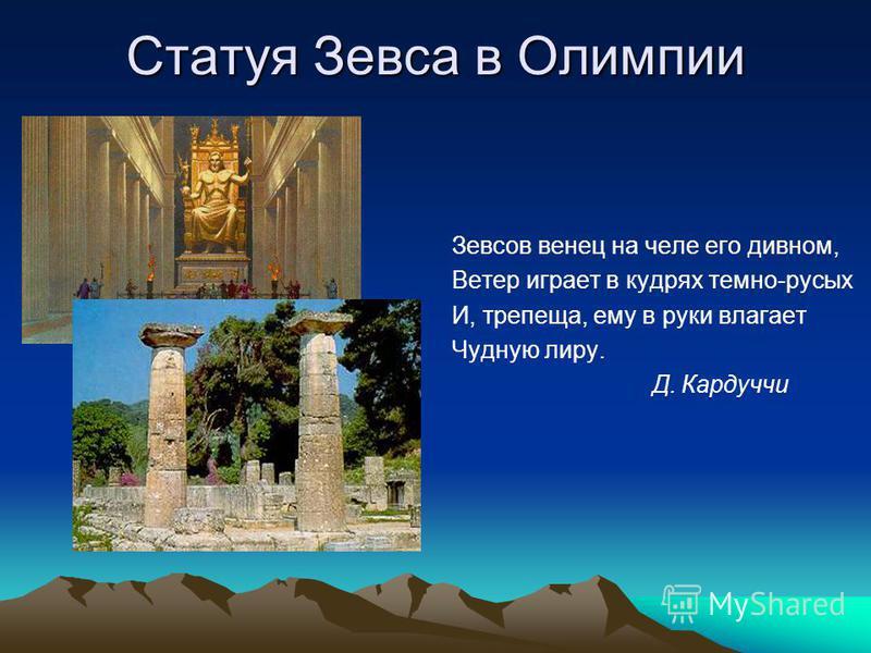 Статуя Зевса в Олимпии Зевсов венец на челе его дивном, Ветер играет в кудрях темно-русых И, трепеща, ему в руки влагает Чудную лиру. Д. Кардуччи