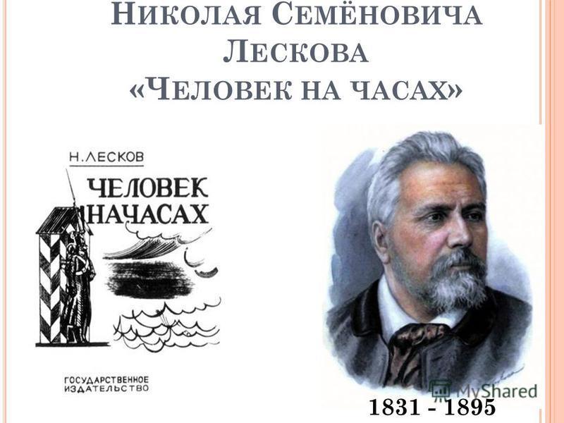 Р АССКАЗ Н ИКОЛАЯ С ЕМЁНОВИЧА Л ЕСКОВА «Ч ЕЛОВЕК НА ЧАСАХ » 1831 - 1895