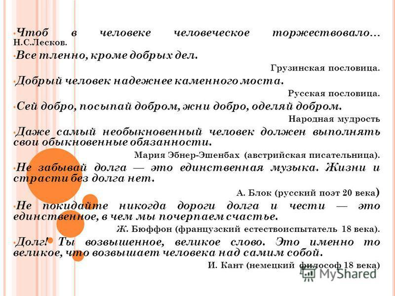 Чтоб в человеке человеческое торжествовало… Н.С.Лесков. Все тленно, кроме добрых дел. Грузинская пословица. Добрый человек надежнее каменного моста. Русская пословица. Сей добро, посыпай добром, жни добро, оделяй добром. Народная мудрость Даже самый