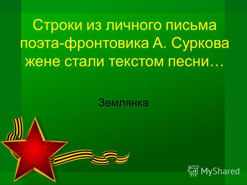 Строки из личного письма поэта-фронтовика А. Суркова жене стали текстом песни… Землянка