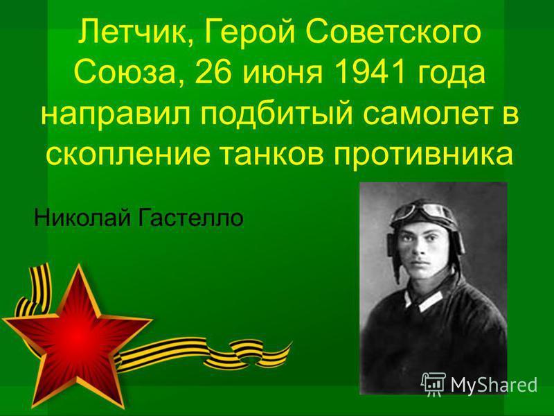 Летчик, Герой Советского Союза, 26 июня 1941 года направил подбитый самолет в скопление танков противника Николай Гастелло