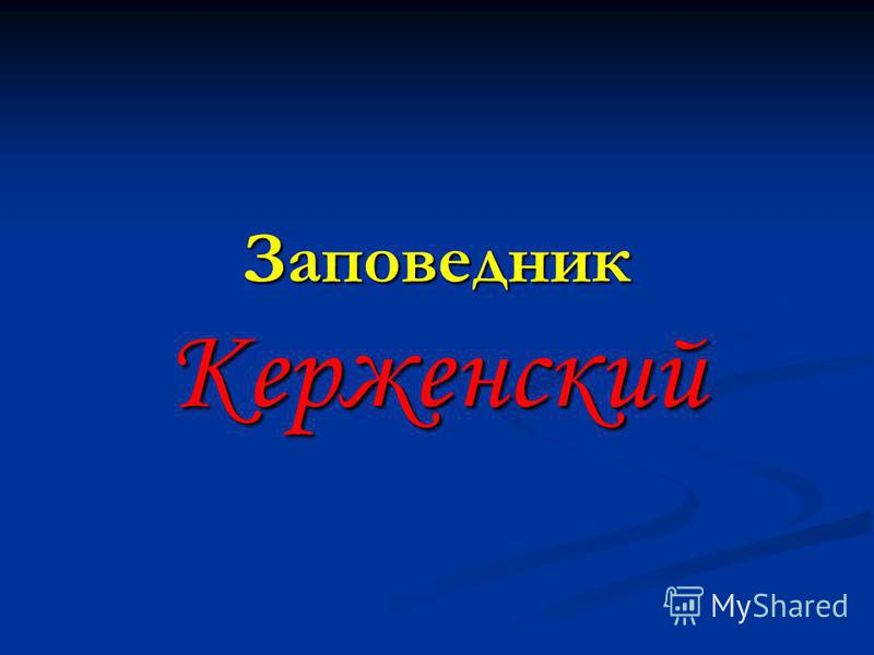 Заповедник Керженский