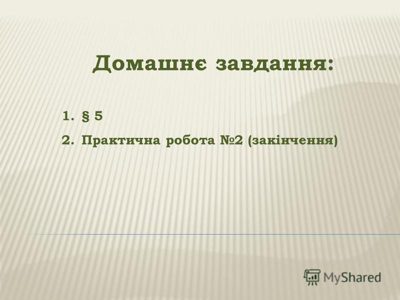 Домашнє завдання: 1.§ 5 2.Практична робота 2 (закінчення)