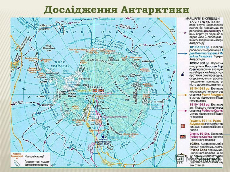 Дослідження Антарктики