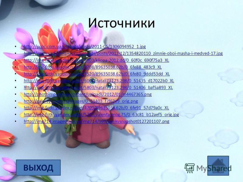 Источники http://proc.com.ua/uploads/posts/2011-05/1306094952_1. jpg http://www.radionetplus.ru/uploads/posts/2012-12/1354820110_zimnie-oboi-masha-i-medved-17. jpg http://img-fotki.yandex.ru/get/5803/kliopa-2012.dd/0_60f0c_690f75a3_XL http://img-fotk