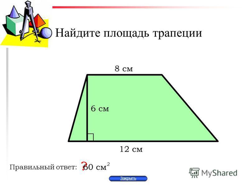 Найдите площадь трапеции Правильный ответ: ? 60 см 2 8 см 6 см 12 см Закрыть