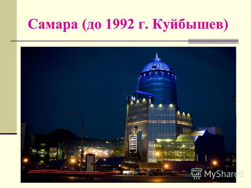 Самара (до 1992 г. Куйбышев)