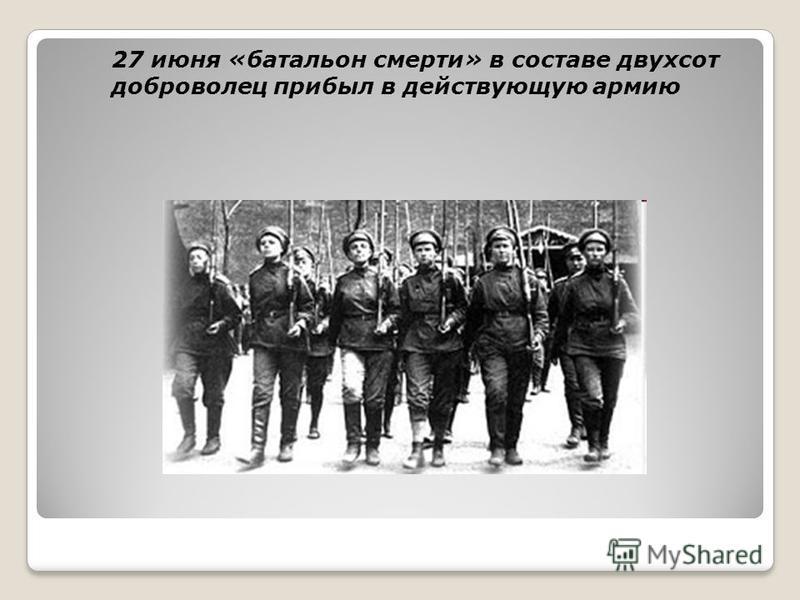 27 июня «батальон смерти» в составе двухсот доброволец прибыл в действующую армию