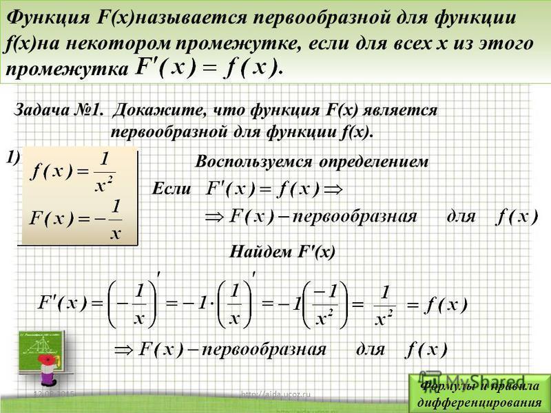 12.08.20154http://aida.ucoz.ru Функция F(x)называется первообразной для функции f(x)на некотором промежутке, если для всех x из этого промежутка Воспользуемся определением 1) Задача 1. Докажите, что функция F(x) является первообразной для функции f(x