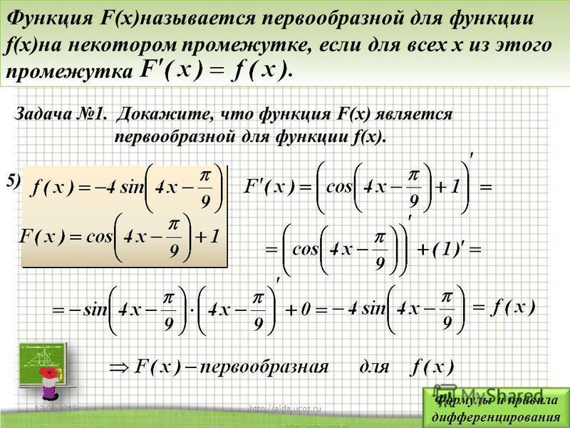 12.08.20158http://aida.ucoz.ru Функция F(x)называется первообразной для функции f(x)на некотором промежутке, если для всех x из этого промежутка Задача 1. Докажите, что функция F(x) является первообразной для функции f(x). 5)5) Формулы и правила дифф
