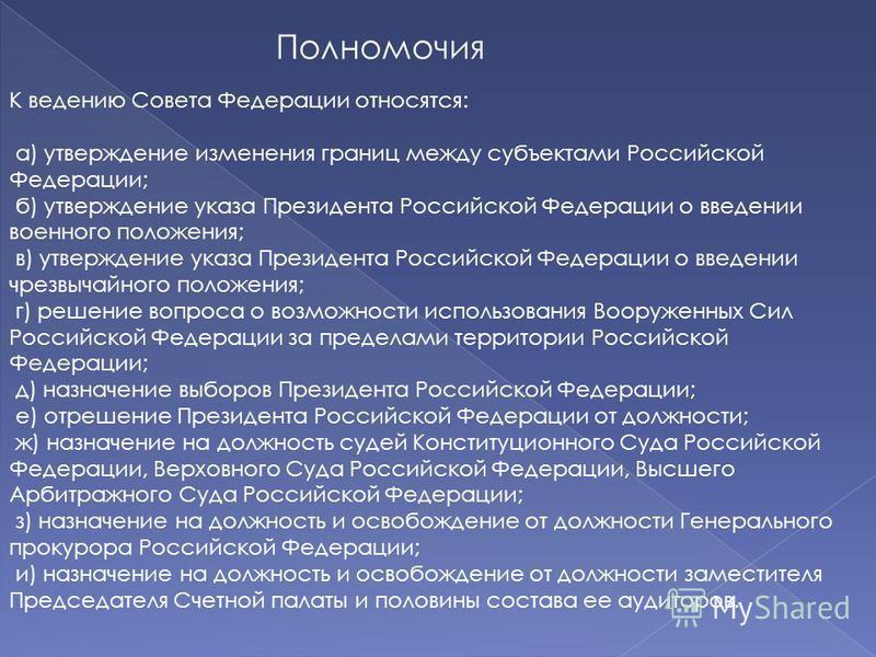 Полномочия К ведению Совета Федерации относятся: а) утверждение изменения границ между субъектами Российской Федерации; б) утверждение указа Президента Российской Федерации о введении военного положения; в) утверждение указа Президента Российской Фед