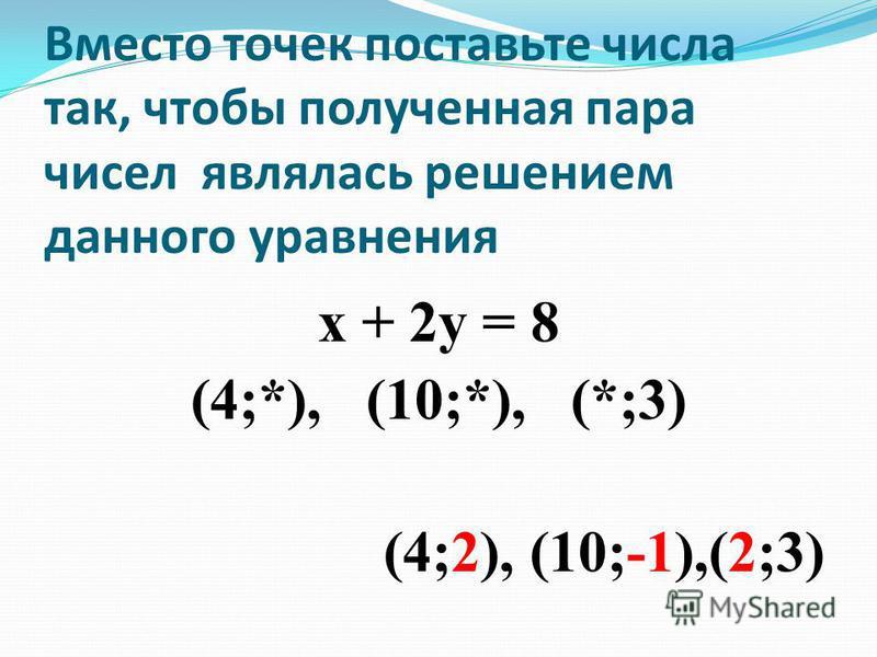 Какие из приведенных ниже уравнений являются линейными? а) 3 х – у = 14 б) 5 у + х² = 16 в) 5 х + 2 у = 16 Ответ: 3 х – у = 14 5 х + 2 у = 16