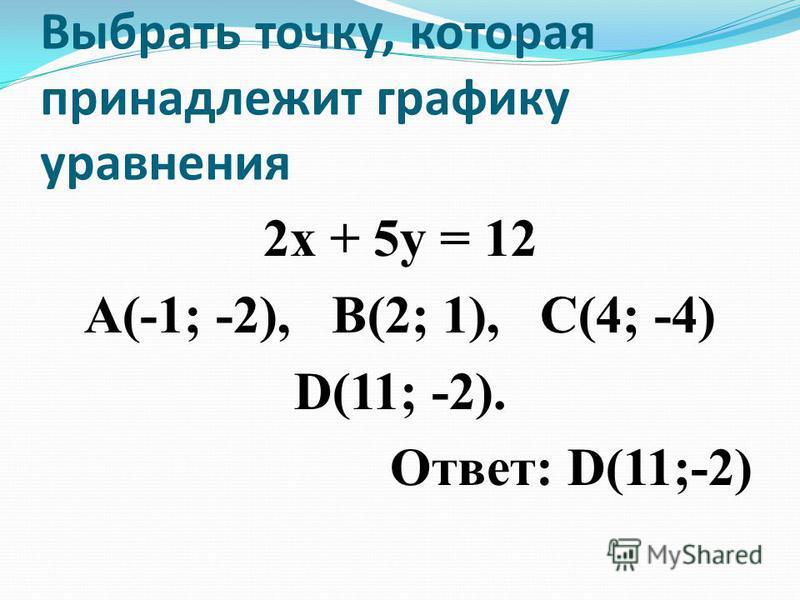 Вместо точек поставьте числа так, чтобы полученная пара чисел являлась решением данного уравнения х + 2 у = 8 (4;*), (10;*), (*;3) (4;2), (10;-1),(2;3)