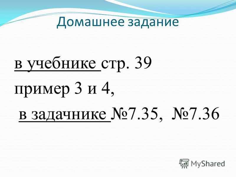 Выбрать точку, которая принадлежит графику уравнения 2 х + 5 у = 12 А(-1; -2), В(2; 1), С(4; -4) D(11; -2). Ответ: D(11;-2)