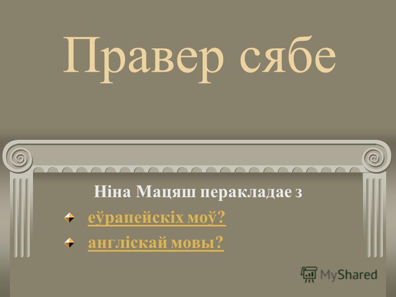 Ніна Мацяш переклад з еўрапейскіх моў? англіскай мовы?