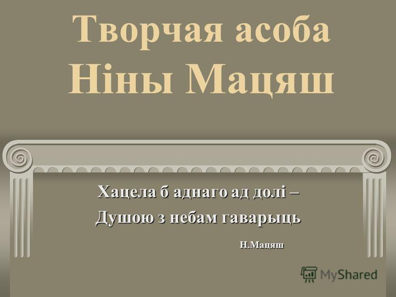 Творчая особа Ніны Мацяш Хацела б аднаго ад долі – Душою з небам гаварыць Н.Мацяш Н.Мацяш