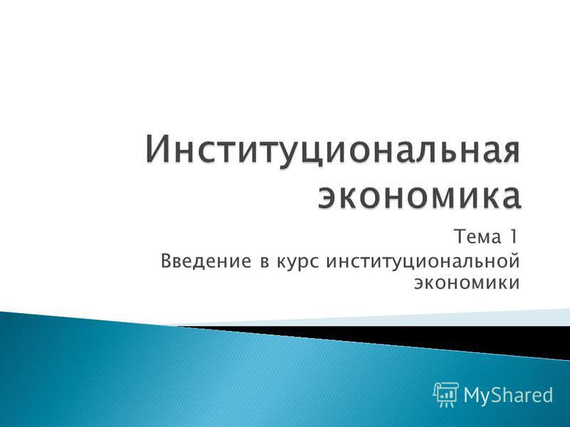 Тема 1 Введение в курс институциональной экономики