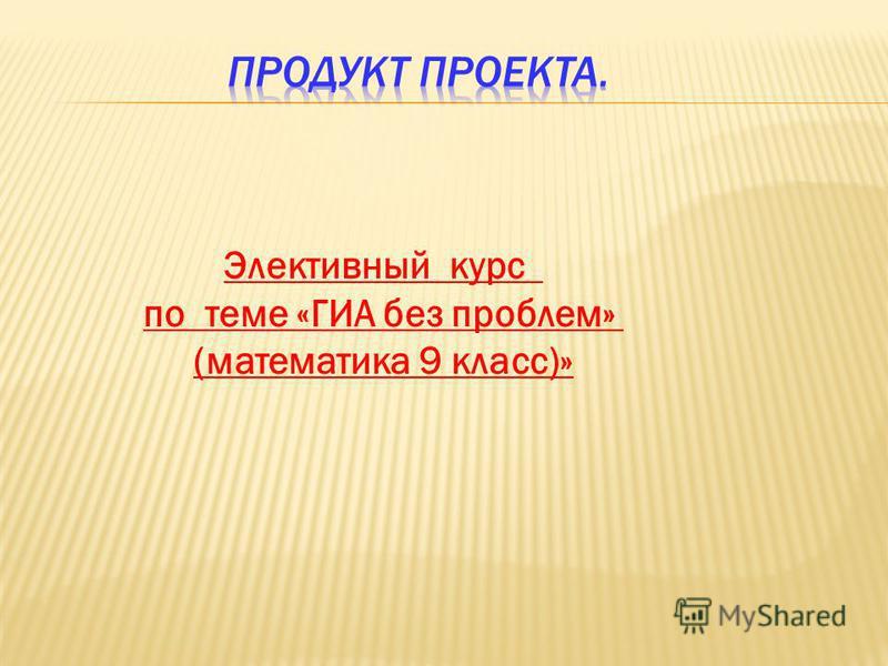 Элективный курс по теме «ГИА без проблем» (математика 9 класс)»