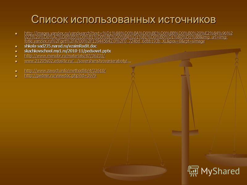 Список использованных источников http://images.yandex.ru/yandsearch?text=%D1%88%D0%BA%D0%BE%D0%BB%D0%B0%20%E2%84%96%2 023%20%D0%A7%D0%B5%D0%B1%D0%BE%D0%BA%D1%81%D0%B0%D1%80%D1%8B&img_url=img- fotki.yandex.ru%2Fget%2F4700%2F139445642.0%2F0_724bd_6dbb1