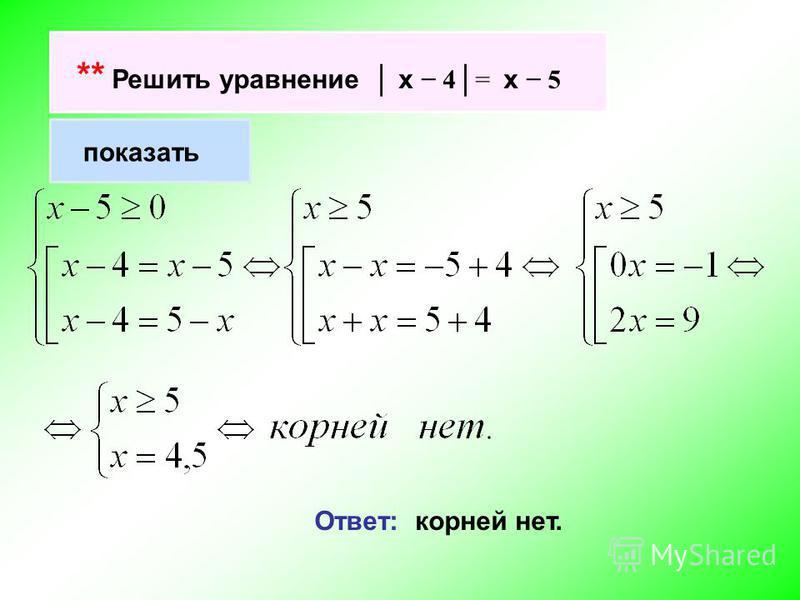 ** Решить уравнение х 4= х 5 показать Ответ: корней нет.