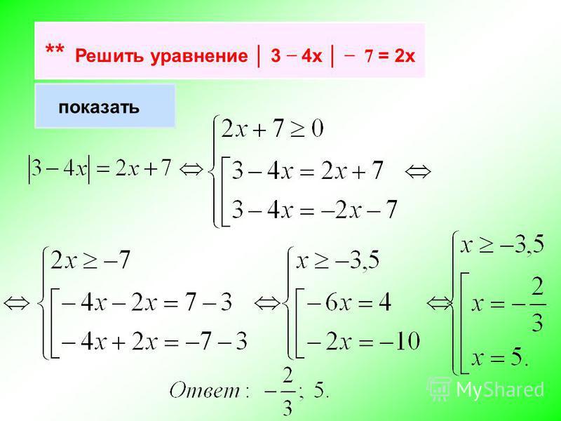 показать ** Решить уравнение 3 4 х 7 = 2 х