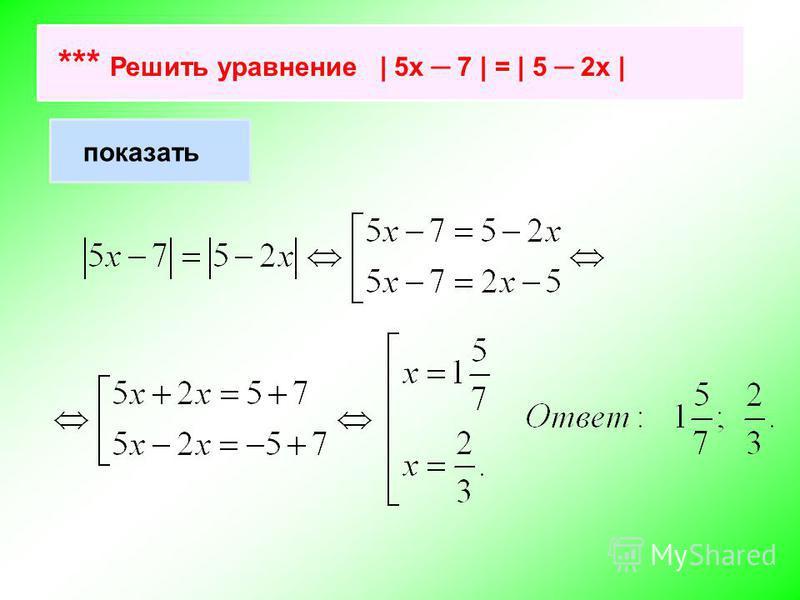 *** Решить уравнение | 5 х 7 | = | 5 2 х | показать