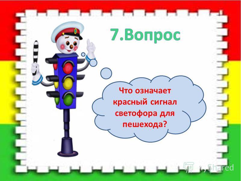 Что означает красный сигнал светофора для пешехода?