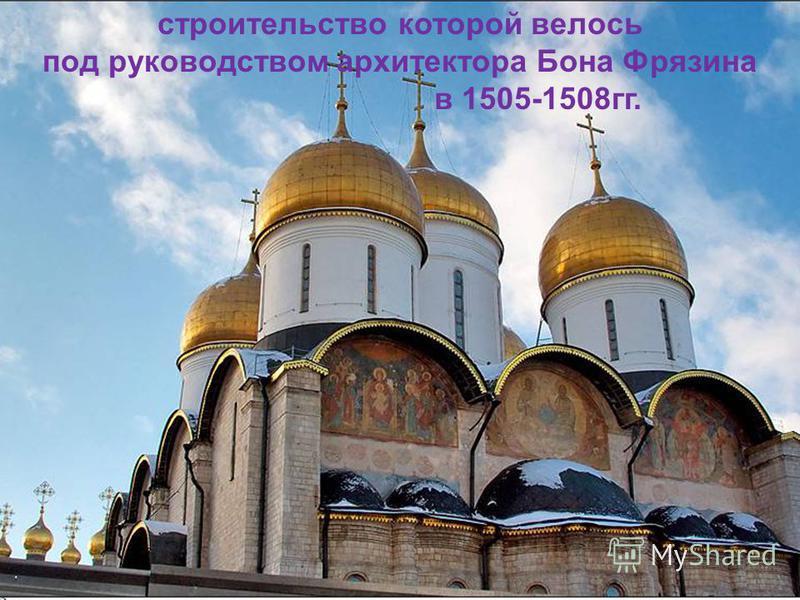 строительство которой велось под руководством архитектора Бона Фрязина в 1505-1508 гг.